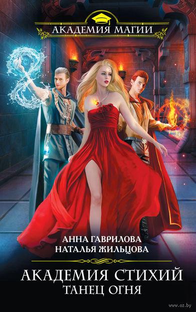 Академия Стихий. Танец Огня — фото, картинка
