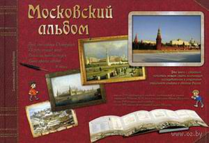 Московский альбом. К. Титов, Лекха Жукова