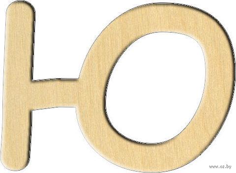 "Заготовка деревянная ""Русский алфавит. Буква Ю"" (41х30 мм)"