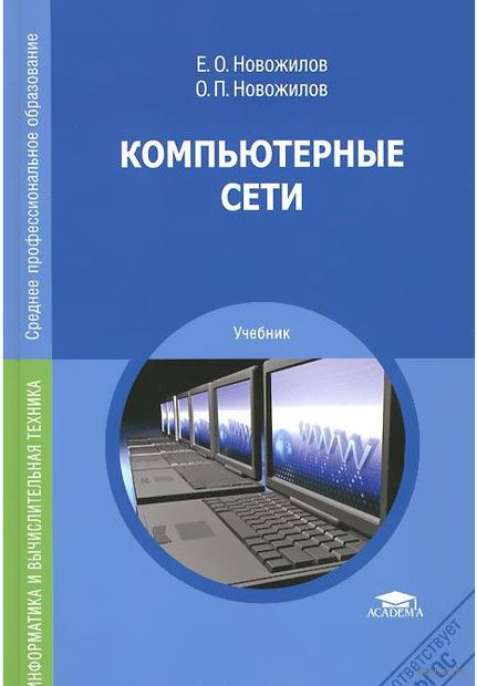 Компьютерные сети. Олег Новожилов, Евгений Новожилов