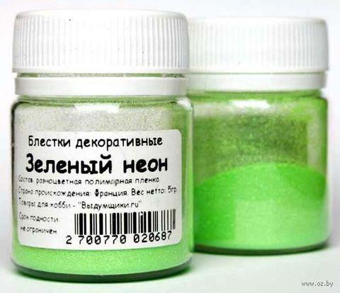 """Блестки декоративные """"Зеленый неон"""" (5 г)"""