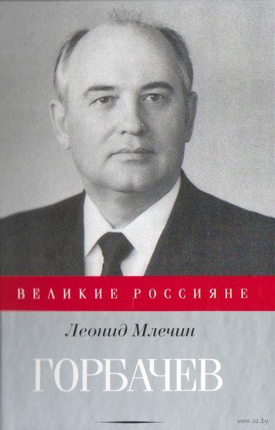 Горбачев. Леонид Млечин