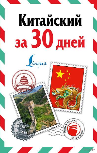 Китайский за 30 дней. Николай Воропаев
