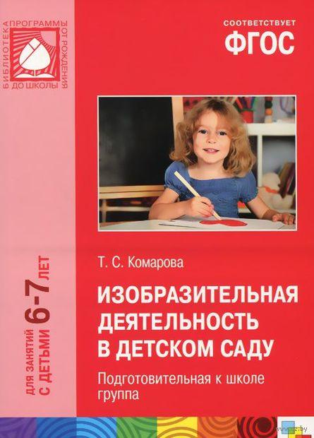 Изобразительная деятельность в детском саду. Подготовительная к школе группа. Для занятий с детьми 6-7 лет. Тамара Комарова