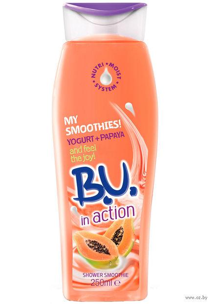 """Крем-гель для душа """"B.U. in  action. Йогурт и папайя"""" (250 мл)"""