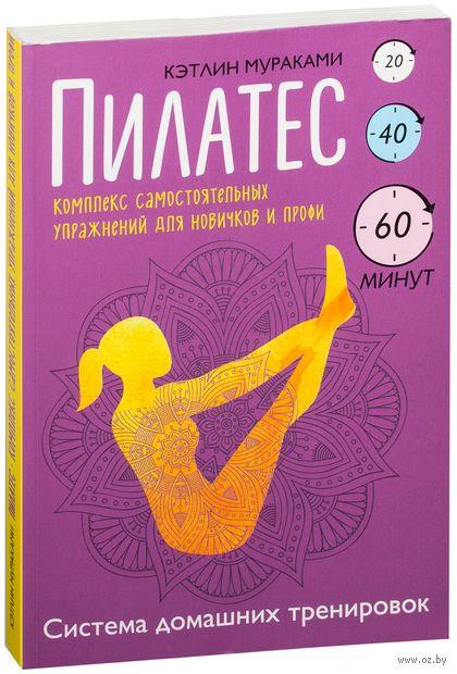 Пилатес. Комплекс самостоятельных упражнений для новичков и профи — фото, картинка