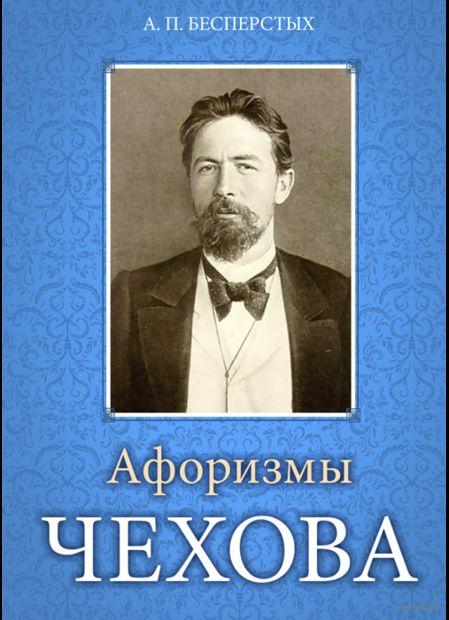 Афоризмы Чехова — фото, картинка