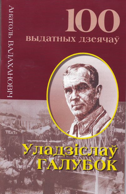 Уладзiслау Галубок — фото, картинка