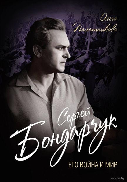 Сергей Бондарчук. Его война и мир — фото, картинка