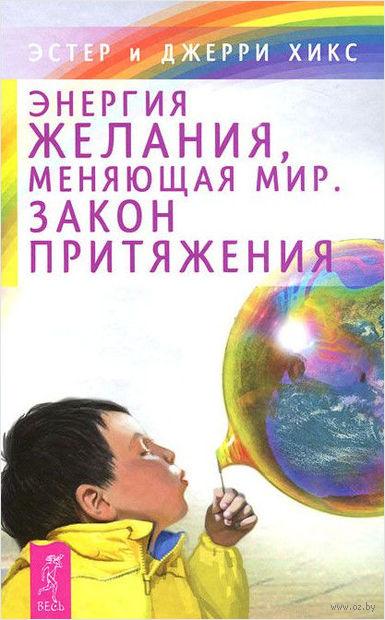 Энергия желания, меняющая мир. Закон Притяжения — фото, картинка