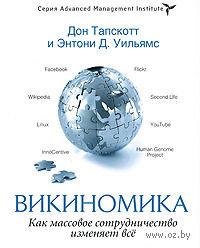 Викиномика. Дон Тапскотт, Энтони Вильямс