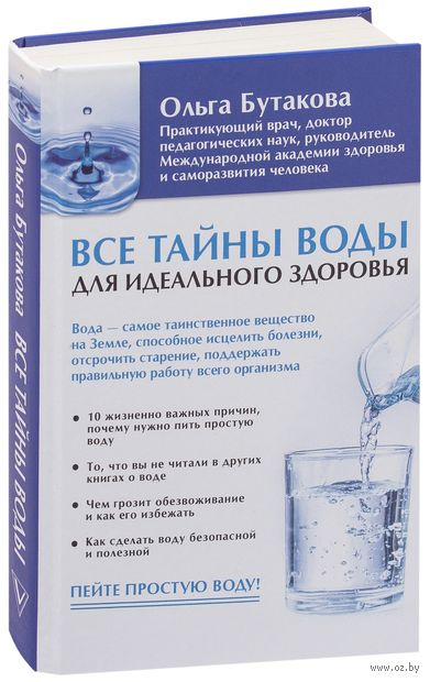 Все тайны воды для идеального здоровья — фото, картинка