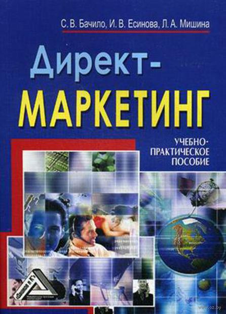 Директ-маркетинг. С. Бачило, И. Есинова, Лариса Мишина