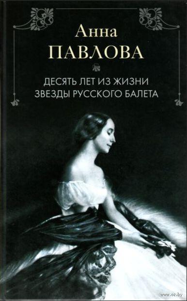 Анна Павлова. Десять лет из жизни звезды русского балета. Х. Альджеранов