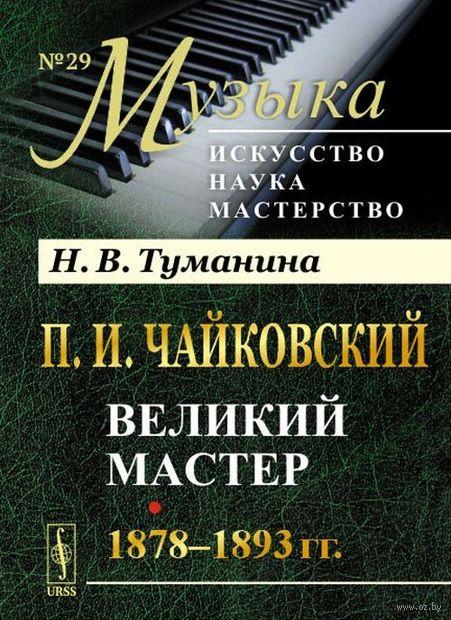 П. И. Чайковский. Великий мастер. 1878-1893 гг. (м) — фото, картинка