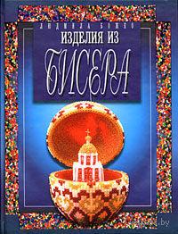 Изделия из бисера. Людмила Божко