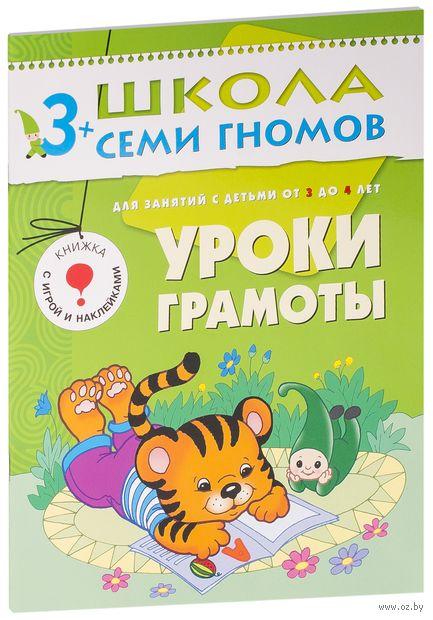 Уроки грамоты. Для занятий с детьми от 3 до 4 лет. Дарья Денисова