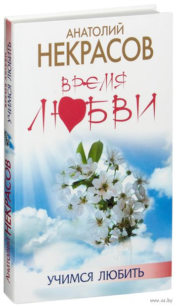 Время любви. Анатолий Некрасов