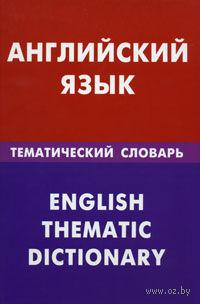Английский язык. Тематический словарь. Дмитрий Скворцов