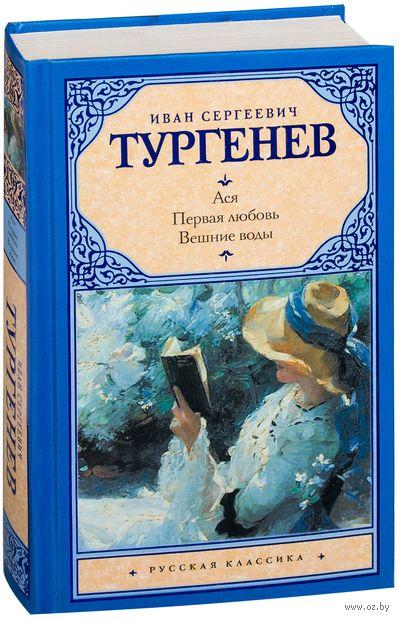 Ася. Первая любовь. Вешние воды. Иван Тургенев