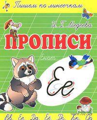 Е - Енот. Ирина Медеева