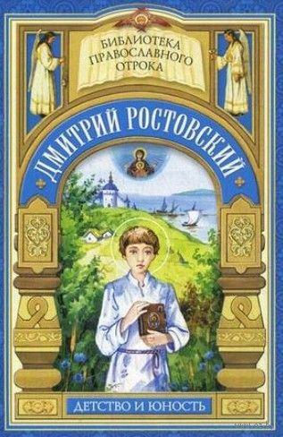 Дмитрий Ростовский. Детство и юность. П.  Соловьева