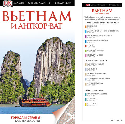 Вьетнам и Ангор-Ват. Путеводитель DK