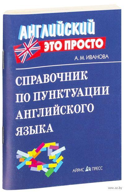 Справочник по пунктуации английского языка. Анастасия Иванова