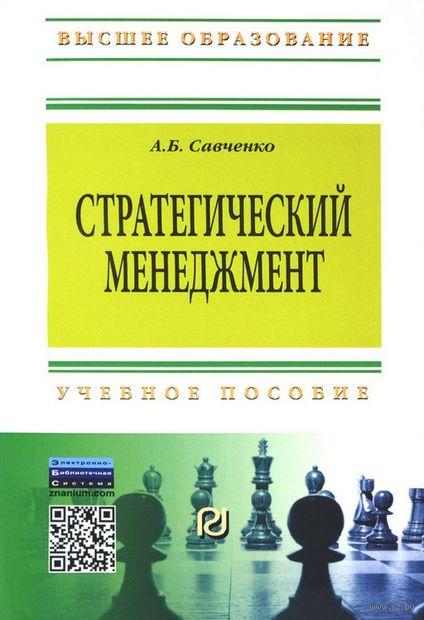 Стратегический менеджмент. А. Савченко