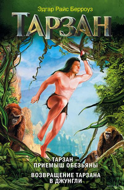 Тарзан-приемыш обезьяны. Возвращение Тарзана в джунгли. Эдгар Берроуз