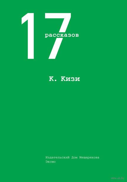 17 рассказов. К. Кизи. Кен Кизи