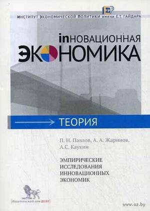 Эмпирические исследования инновационных экономик. Павел Павлов, Антон Жаринов, Андрей Каукин