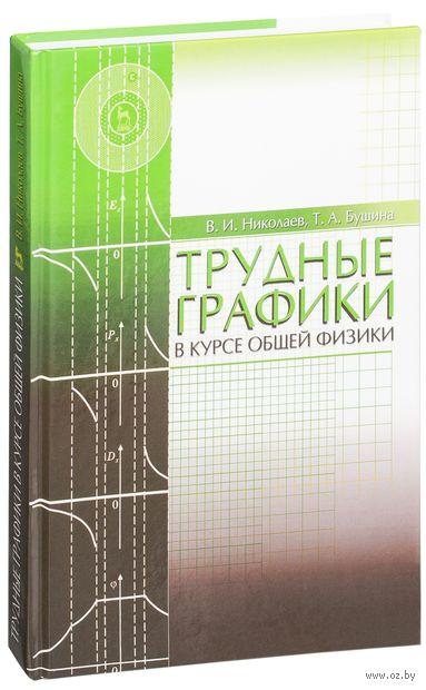 Трудные графики в курсе общей физики. Татьяна Бушина, Владимир Николаев