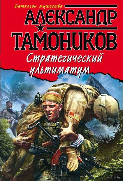 Стратегический ультиматум (м). Александр Тамоников