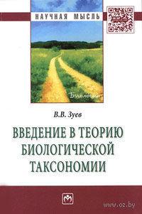 Введение в теорию биологической таксономии. Виктор Зуев