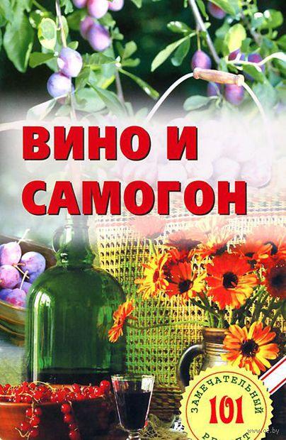 Вино и самогон. Владимир Хлебников
