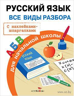Русский язык. Все виды разбора для начальной школы. И. Бахметьева