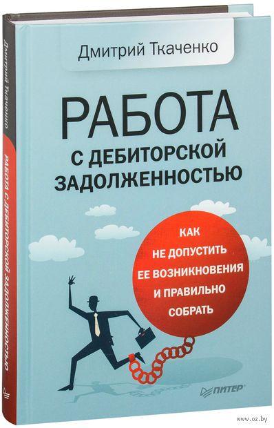 Работа с дебиторской задолженностью. Как не допустить ее возникновения и правильно собрать. Дмитрий Ткаченко
