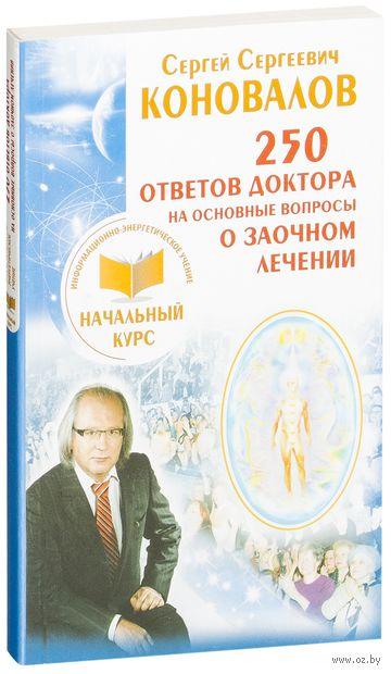 250 ответов Доктора на основные вопросы о заочном лечении. Сергей Коновалов