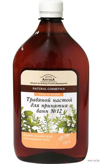 """Травяной настой для ванн №12 """"Рецепт молодой кожи"""" (580 мл)"""