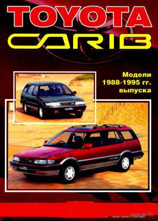 Toyota Carib. Модели 1988-1995 гг. Устройство, техническое обслуживание и ремонт