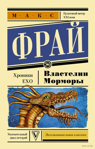 Властелин Морморы (м). Макс Фрай