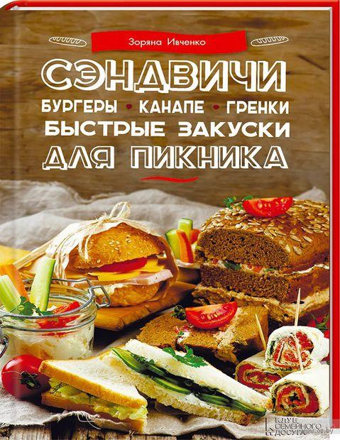 Сэндвичи, бургеры, канапе, гренки. Быстрые закуски для пикника — фото, картинка