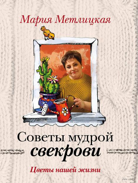 Цветы нашей жизни (м) — фото, картинка