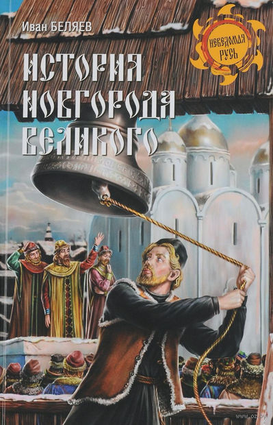 История Новгорода Великого — фото, картинка