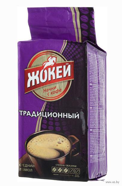 """Кофе молотый """"Жокей. Традиционный"""" (250 г) — фото, картинка"""