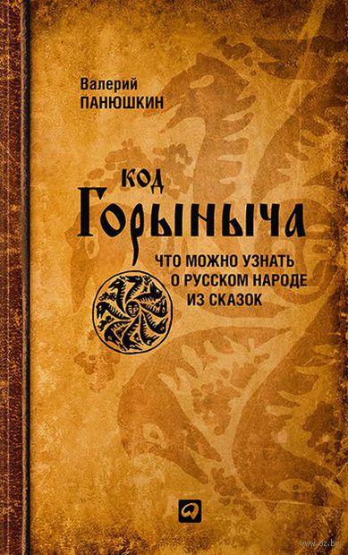 Код Горыныча. Что можно узнать о русском народе из сказок. Валерий Панюшкин