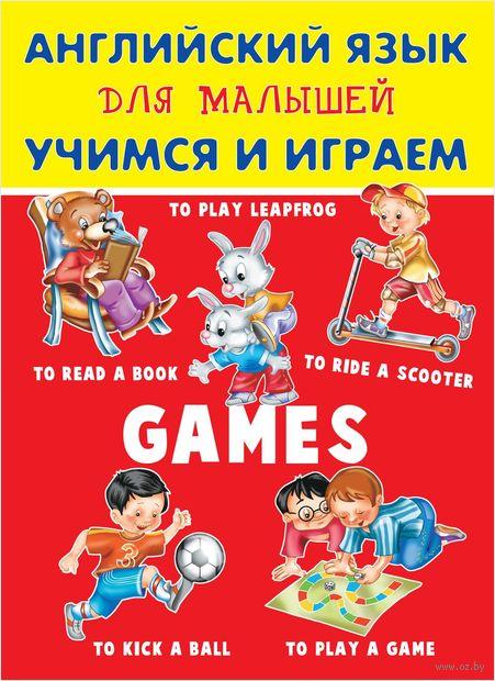 Английский язык для малышей. Учимся и играем — фото, картинка