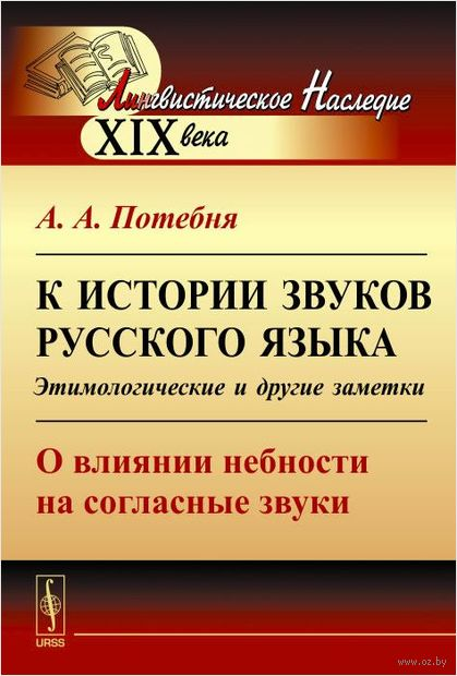 К истории звуков русского языка. О влиянии небности на согласные звуки — фото, картинка
