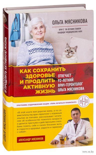Как сохранить здоровье и продлить активную жизнь. Отвечает 92-летний врач-геронтолог Ольга Мясникова — фото, картинка